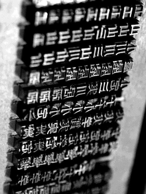Kindle wallpaper: Japanese movable type with Chinese characters