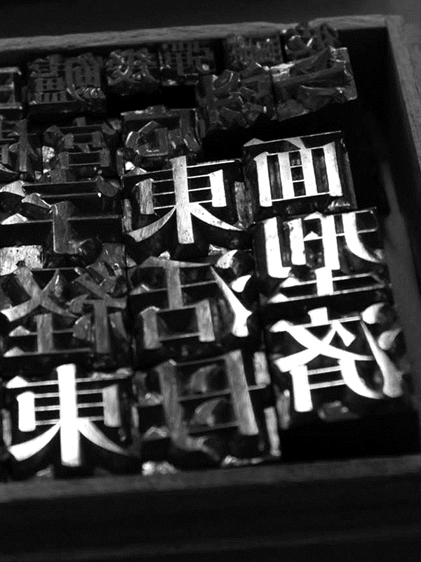 Kindle wallpaper: Japanese movable type box with Chinese characters