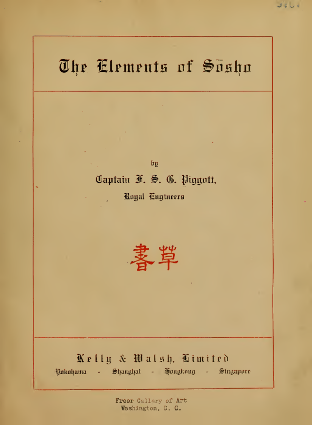 Sample page for The Elements of Sosho