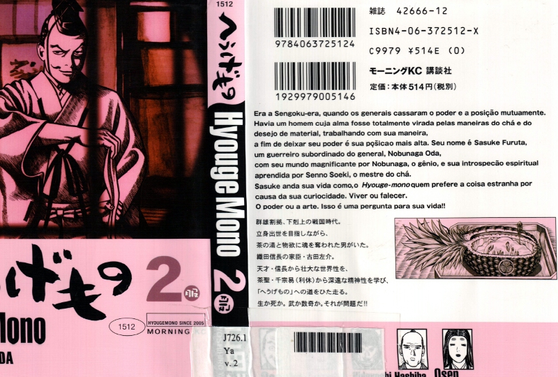 Dust jacket for Hyouge Mono Vol. 2, including text in fake Portuguese