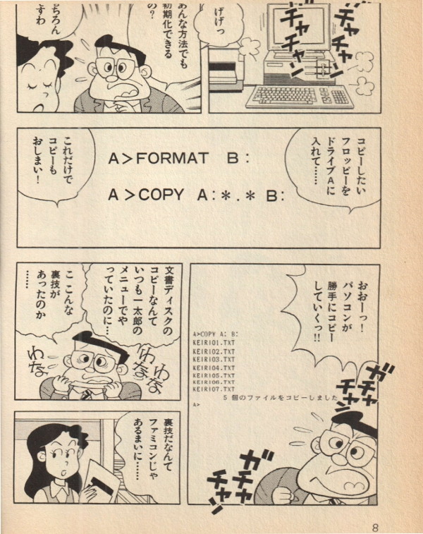 A page from Manga MS-DOS Nyûmon, comparing command-line wildcards to videogame cheats or 'urawaza'